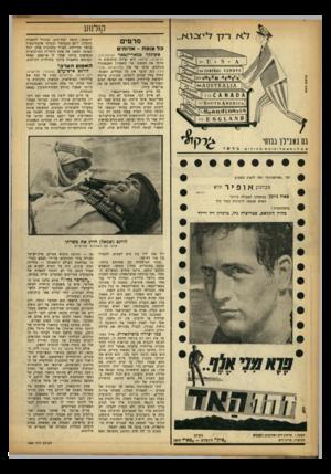 העולם הזה - גליון 1364 - 30 באוקטובר 1963 - עמוד 9 | קולנוע סרטים כלצופה -א דו הים אשתקד כמאריינכאד (ארמון־דוד, פ ר סו ם צי מ ע תל־אביב; צרפת) היא יצירה קולנועית המהוה את המשכו של תיאטרון האבאנגרד בקולנוע. סרטו