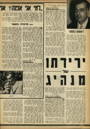 העולם הזה - גליון 1365 - 6 בנובמבר 1963 - עמוד 10   הזמנית. הוא הזר להשקפתו הקודמת. פגישזז ברחוב עבאס ווסטום בסטוני .זה מעציב, אבל זה לא מפתיע׳״ הפליט השבוע אחד ממכריו של רוסטום בסטוני. כי תולדותיו של הגבר