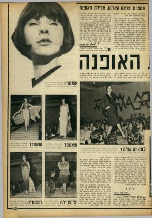 העולם הזה - גליון 1365 - 6 בנובמבר 1963 - עמוד 13   מסבות מדאם קאווון, אדירת האופנה .ז־יה שוויצריים, ומרכיבה מכל אלה את התפירה הגבוהה המיוחדת לבית שלה. אפילו בישראל יש לה מה ללמוד. הנה, למשל, היא הביאה את