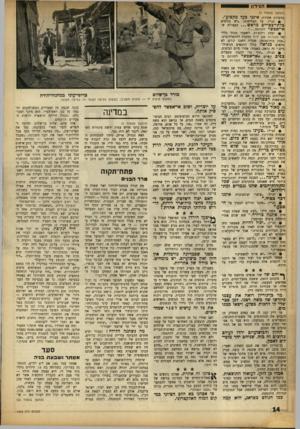 העולם הזה - גליון 1365 - 6 בנובמבר 1963 - עמוד 14   — — 1הנידון (המשך מעמוד )7 בוזעדות אחרות. אינני כעד מקצוע״. • הנ״ל. על המליחות; ,יש גורמים כלתי׳צפויים מר א ש ...הבצורת ש־אי־אפשר לחזותה • יצחק וילנצ׳וק, לשעבר