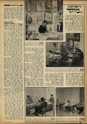 העולם הזה - גליון 1365 - 6 בנובמבר 1963 - עמוד 18   01״ל מי לפנות ׳ גראפיקאים (המשך מעמוד )11 עברנו לדירה זו. אז החל הכסף זורם מכל הצדדים. ממש הפכנו עשירים. באחד הימים מצאתי מכתב שלה ולא יכולתי לשלוט בעצבי. רצתי