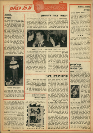 העולם הזה - גליון 1365 - 6 בנובמבר 1963 - עמוד 21   גורלות נפג שים בשמיים בטירתו של עובד כן־עמי, ראש עיר־ת נתניה, מהדהדים נבר צלילי מארש החתונה, ובאלן ורדים כפולים. הראשונה בתור היא הבת הבכירה, ניצה, אס לשלוש