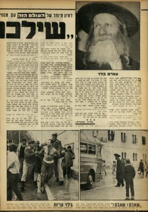 העולם הזה - גליון 1365 - 6 בנובמבר 1963 - עמוד 8   ראיון מיוחד של העו&ס הוה עם מנה שבת. האם זו מלחמה קטנה על ממרה קטנה ומוגדרת, או חלק מהתקפה כללית של הדת? ״זוהי מלחמה של הציבור החרדי הגר בשכונה הזאת. הוא ראה