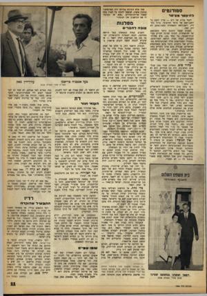 העולם הזה - גליון 1366 - 13 בנובמבר 1963 - עמוד 11 | סטודנטים ל הי פטרמ פי ט ר לקבל מרות של רוב — צריך לדעת כל יושב־ראש של מוסד דמוקרסי. ברון• גיס־ליץ, יושב־ראש התאחדות ד,סטי ונטיב, לא ידע זאת. בשבוע שעבר התכנס