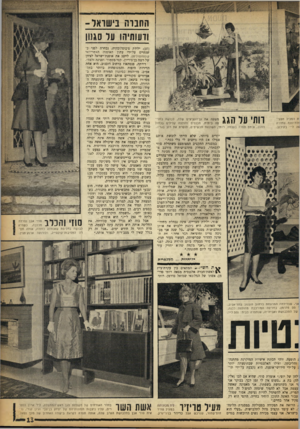 העולם הזה - גליון 1366 - 13 בנובמבר 1963 - עמוד 13 | החברה בישראל־ודעותיהן עד סגנון :יל חפצי- זלת־נשף שחורה 26ל״י בקירוב. ( ,)37 ילידת צ׳כוסלובקיה, נבחרה לפני כשנתיים על־ידי עתון האופנה האמריקאי קוסמופוליט!