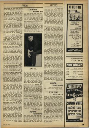 העולם הזה - גליון 1366 - 13 בנובמבר 1963 - עמוד 14 | במדינה שושט ב־ 20 גנובמגר נפתחים קורסים חדשים בניו מכונו ת ארכי ט ק טור ה (עצום פנים, שרטוט רהיטים) פרטים והרשמה! מ־ 8בבוקר עד 8בערב. תל־אביב דרך פ״מ , 44
