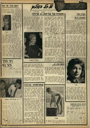 העולם הזה - גליון 1366 - 13 בנובמבר 1963 - עמוד 15 | ראשון בוכה. שני זוכח הקיץ של הסבה הי 8ו 17 בובות היו לה לאוליב ליץ׳ ,המלצרית האוסטרלית. כל בובה סימלה קיץ נוסף של אשליות־אהבים ותקוות־חיים. נולה צ׳ילטץ, הבמאית