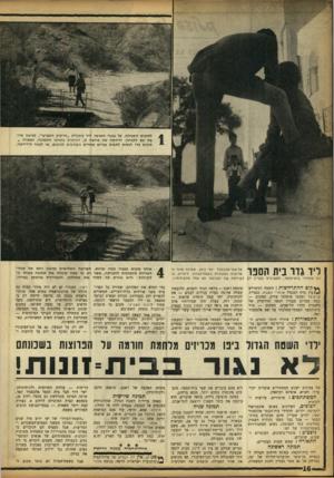 העולם הזה - גליון 1366 - 13 בנובמבר 1963 - עמוד 16 | למקום הפעולה, על גבעה חשופה ליד מסעדת ״הרקיע השביעי״ ,מגיעה פריצה עם לקוחה. ידידתה של פרוצה זו, הנראית במרכז התמונה, נשארה ^ מקום כדי לנסות לתפוס גברים אחרים