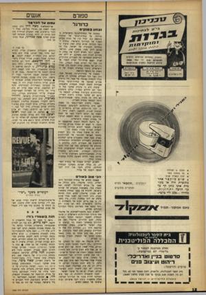 העולם הזה - גליון 1366 - 13 בנובמבר 1963 - עמוד 18 | ספורט כדורגל נ צ חון בטנקים נצחונה של נבחרת־הנוער הישראלית בכדורגל, על נבחרת־הנוער של תורכיה בתוצאה 2:0הטיל קרן של תקוה בעולם האפור של הכדורגל הישראלי. נבחרת