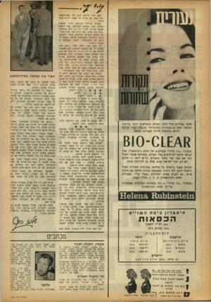 העולם הזה - גליון 1366 - 13 בנובמבר 1963 - עמוד 2 | אלפי צעירים בכל חלקי העולם מתמלאים רגשי נחיתות ובושה, שעה ש״הנקודות השחורות״ פוגמות בעור פניהם דווקא בתקופת חדוות הצמיחה שלהם תכשירי ״ביו קליר״ הבדוקים של הלנה