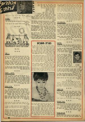 העולם הזה - גליון 1366 - 13 בנובמבר 1963 - עמוד 21 | ״אני שמח כי יכולנו לתרום את תרומתנו לכן,״ כתב ראש המערכת, לאחר ההצגה המיוחדת של אשתקד במארייב־באד, לקורא היקר. תמהתני אם הוא התכוון למיקרה הבא: שוחר הסרט הטוב