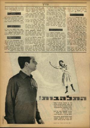 העולם הזה - גליון 1366 - 13 בנובמבר 1963 - עמוד 23 | תדריך העולם הזה ממליץ מה לראות, מח לשמוע, היכן לבקר השבוע, לפי סדר העדיפו— חובה לראות ; יות הבא : — אפשר לראות. — רצוי לראות; סוף המירוץ (הבימה) סופר בן 80