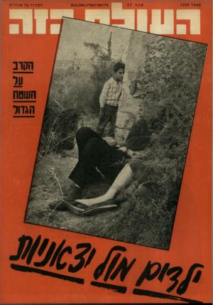 העולם הזה - גליון 1366 - 13 בנובמבר 1963 - עמוד 24 |