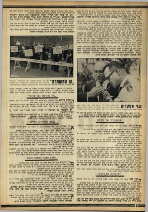 העולם הזה - גליון 1366 - 13 בנובמבר 1963 - עמוד 6 | הכוח האנושי הביצועי פיקד על החטיבות הקרביות של צר,־ל. איש לא היה היה מוכן להוציא מפקד מעולה משורות הלוחמים בחזית, כדי להפקידו על שרות שניראה באותו רגע כבעל
