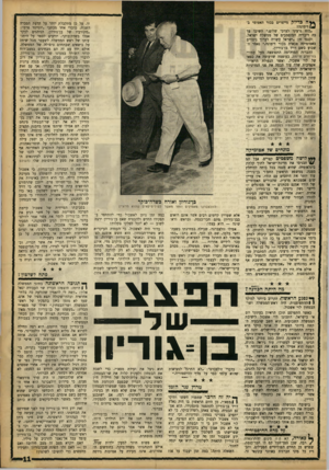 העולם הזה - גליון 1367 - 20 בנובמבר 1963 - עמוד 11 | אך בן־גוריון קבע אחרת. … הפצצה בן=גוריון כדברי זולצברגר. … זאת ידע דויד בן־גוריון עוד לפני שפירסם את הכחשתו.