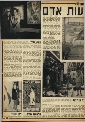 העולם הזה - גליון 1367 - 20 בנובמבר 1963 - עמוד 13 | עות אדם לרחוב, היא לובשת שמלות מבד כותנה, האהובות עליה וד,מתאימות לאקלים הארץ. ״אינני אוהבת לשחק את הגברת האלגנטית בבוקר, כפי שנהוג לאחרונה בארץ.״ בשעות