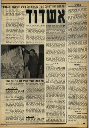 העולם הזה - גליון 1367 - 20 בנובמבר 1963 - עמוד 14 | במדינה (המשך מעמוד )10 כולם הביסו בנציג הארגון הגדול ביותר׳ הסתדרות המהנדסים. זה אמר כי הפשרה נראית לו, אולם עליו להתייעץ תחילה ב־ועד־התיאום, שכן הוא רואה בו
