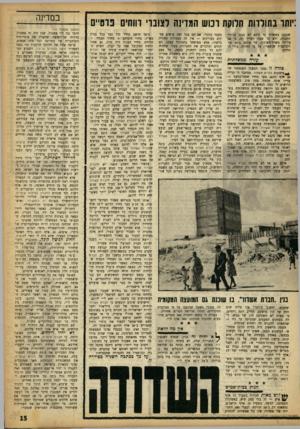 העולם הזה - גליון 1367 - 20 בנובמבר 1963 - עמוד 15 | :יוחד בחומות חלוקת רכוש המדינה וצובר׳ רווחים פרטיים שנבנה באשדוד עד היום לא נבנה על־ידי החברה, ולא על שסח השייך לה. כי אם על־ידי משרד־השיכון, על אותם 30 של