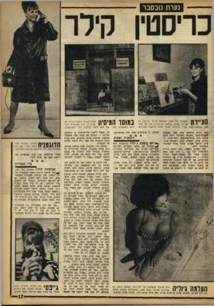 העולם הזה - גליון 1367 - 20 בנובמבר 1963 - עמוד 17 | נערת גובסבר כריסטין קילר הציירת במוסד המיסיון בסטודיו של אמה, העוסקת בציור ובייצור של אביזר׳ מתנת, שולחת גס נ׳וליה את ידה במב־חול, כשהיא מנסה לצייר בסיגנוני
