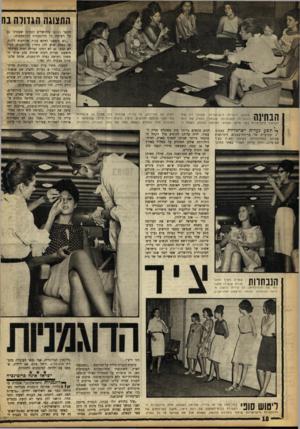 העולם הזה - גליון 1367 - 20 בנובמבר 1963 - עמוד 18 | התצוגה הגזולה בה ך ן * ןןןןך * סמונה הנערות הישראליות, מתוכן רק שת 11 . 1 11 דוגמניות מקצועיות, שנבחרו להציג את דגמי האופנה הישראלית בפני מיטב עתונאי האופנה