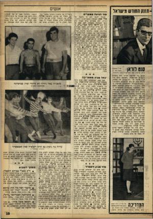 העולם הזה - גליון 1367 - 20 בנובמבר 1963 - עמוד 19 | ־ 91111 החודש מישואו אנשים סוז• הגי ע ה מו ס ג רי ם עובדה ידועה 0וזי אכן, ה־ 27 שיזמין את הקולקציה שלו מישראל. תצוגה, כדי שתראנה מקרוב כיצד צועדות דוגמניו);