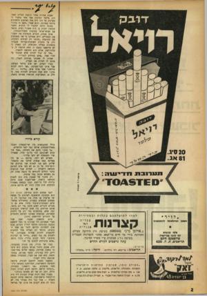 העולם הזה - גליון 1367 - 20 בנובמבר 1963 - עמוד 2 | --שעות אחדות אחרי הופעת הגליון האחרון, צילצל הטלפון אצל אחד מחברי המערכת. על הקו היה אחד האישים החשובים ביותר במדינה, והוא שאל :״האם זה נכון?״ סדנתו היתד,