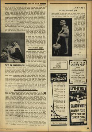 העולם הזה - גליון 1367 - 20 בנובמבר 1963 - עמוד 20 | (המשך מעמוד )7 עצתי לך... איך להת פנ ק בחורף? שאת יושבת במשרד, או בבית ביום חורף קר, ולרגלייך גרביים, ^ עלולים שני דברים להטריד אותך: חגורת־הגרביים המתקפלת