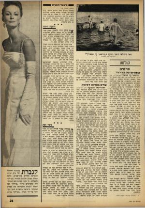 העולם הזה - גליון 1367 - 20 בנובמבר 1963 - עמוד 21 | 0מי צעדה 1שי 1 ^ 1 (המשך מעמוד )13 כששלל ציורים משל ציירים שונים, נרות צבעוניים ואביזרי קישוט אחרים, משולבים בהם. סגנון דיור זה מאפיין גם את טעמה בלבוש. כי לצד
