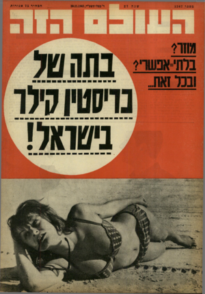 העולם הזה - גליון 1367 - 20 בנובמבר 1963