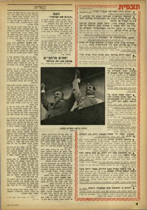 העולם הזה - גליון 1367 - 20 בנובמבר 1963 - עמוד 4 | במדינה כיל הזכויות שמורות • יתחדש הלחץ האמריקאי ב״עניין העדין״, אס כי תוך הת ח שבות במעמדו הרגיש של לוי אשכול. • המהפכה העיראקית האחרונה תביא לגל זעזועים,