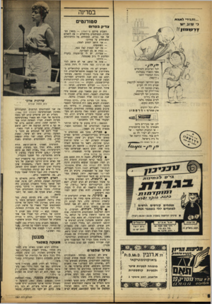 העולם הזה - גליון 1367 - 20 בנובמבר 1963 - עמוד 8 | במדינה ...ו תגי די כי ו8וו 181* 3 . סטודנטים צ די קבסדום 7ך 1 3 0 לכל הצרכנים והסוחרים אשר התאזרו בסבלנות נוכח המחסור הזמני נ ח־מפון. עקב הדרישה העצומה