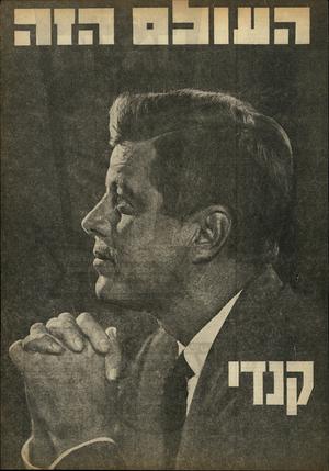 העולם הזה - גליון 1368 - 27 בנובמבר 1963