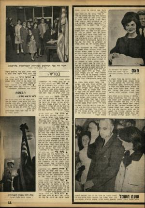 העולם הזה - גליון 1368 - 27 בנובמבר 1963 - עמוד 11 | ז׳אקלין קנדי נושאת את בנה, ג׳ון קנדי הצעיר, שעה שהיא מובילה אותו לטבילה. … בהיותה בת 22 הכירה לראשונה את ג׳ון קנדי בארוחת־ערב בביתו של עתונאי ואשינגטוני ידוע.