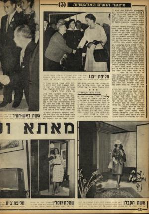 העולם הזה - גליון 1368 - 27 בנובמבר 1963 - עמוד 12   מיוגעד הנשי ה א לגנ טיו ת *אצילות מחייכת במה שנוגע לטקסים ונימוסים. אך כשהמדובר הוא בנשים, בתקופה שאין מחלקים בה תארי אצולה, הרי התפקיד הוא המחייב לגבי הופעה