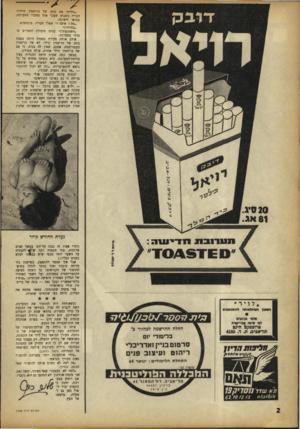 העולם הזה - גליון 1368 - 27 בנובמבר 1963 - עמוד 2   ״גיליתי את בתר, של כריסטין קילר!״ הכריז בשברע שעבר אחד מחברי המערכת, בבואו לישיבה. ״מה? איפה?״ שאלו חבריו, מופתעים. ״בחולון!* ״השתגעתי!״ ענתה מקהלת החברים
