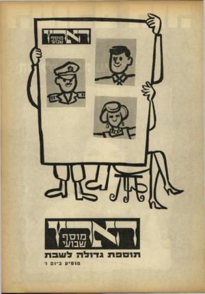 העולם הזה - גליון 1368 - 27 בנובמבר 1963 - עמוד 23   תו ססתג די להלשבת מו פי ע ביום