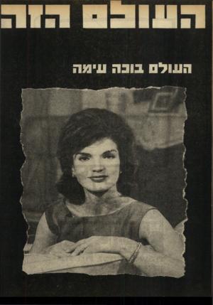 העולם הזה - גליון 1368 - 27 בנובמבר 1963 - עמוד 24   העולס בובה ענ*