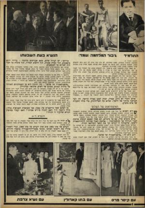 העולם הזה - גליון 1368 - 27 בנובמבר 1963 - עמוד 6 | לא לחינם נאמר על כרושצ׳וב כי הוא ניראה, ביום מותו של קנדי, שבור ומוכה. … הנשיא ה־36 א יהיה זה נכון לומר על קנדי: הוא היה מנהיג צעיר ומבטיח. … אך לא קל להמשיך
