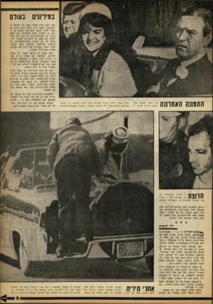 העולם הזה - גליון 1368 - 27 בנובמבר 1963 - עמוד 9 | ה 0 1 1ך 1 1ה בה נראה הנשיא קנדי ! … ר שעה אחת מת באותו חדר־ניתוחים שבו נפח הנשיא קנדי את נשמתו. המלצמות המרוכזות קלטו כל תנועה, כל עווית. … מולה ניצב סגנו של