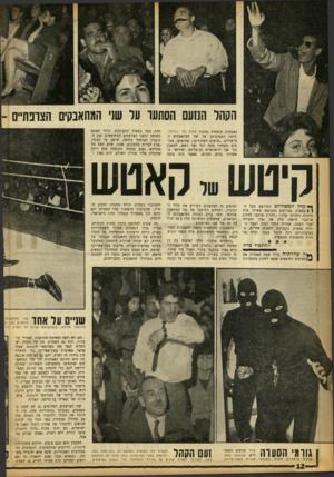 העולם הזה - גליון 1369 - 4 בדצמבר 1963 - עמוד 12 | הקהל הנועם הסתער ער שני המתאבקים הצרפתיים ־ האבקות חופשית בסגנון תפוס כפי יכולתן, היתד, התנהגותם של שני המתאבקים הצרפתיים ,״הניצים השחורים״ ,שהופיעו, מכוסים