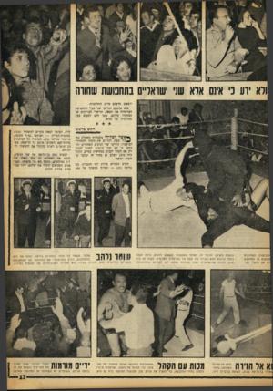 העולם הזה - גליון 1369 - 4 בדצמבר 1963 - עמוד 13 | יוצאים מדעתם מרוב התלהבות. אלא שהפעם הגדישו שני בעלי התחפושת הצרפתית את הסאה. תריסרי הבריונים שהסתערו עליהם, נתנו להם לטעום טעס מהלומות של ממש. הק ש כרא ש
