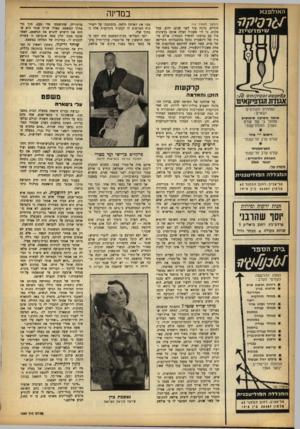 העולם הזה - גליון 1369 - 4 בדצמבר 1963 - עמוד 14 | במדינה (המשך מעמוד )10 חוניים, נדונה עוד לפני שנים. ידוע, מכל מקום, כי לוי אשכול העלה אותה ברצינות מיד עם כניסתו למשרד הבטחון. אולם מינויו של דינשטיין נתקל