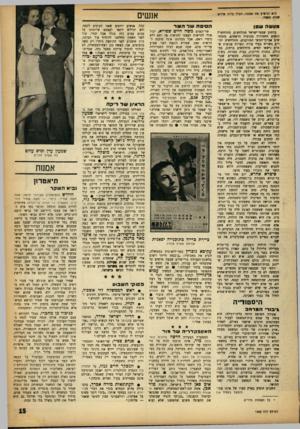 העולם הזה - גליון 1369 - 4 בדצמבר 1963 - עמוד 15 | אנשים הוא הרשיע את אסתר, הטיל עליה שלוש שנות מאסר. מע שה שטן ברחוב שבסי־ישראל מתלחשים. מתלחשות הנשים החסודות מכוסות הראשים, מתלחשים אכרכי־המשי המזוקנים,