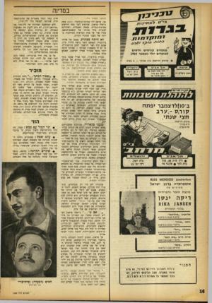 העולם הזה - גליון 1369 - 4 בדצמבר 1963 - עמוד 16 | במדינה ל הנ חלת ב71 11 1 ב־ 0ו!לדצמבר >פתח קור, ס :-ערב חצי עונתי. פרטים והרשמה מ־ 8בבוקר עד 8בערב 1מג)1ז1510ז 1( £85 £.1א 4£ג 1^£3 £ אימפרסריו ברמן ישראל
