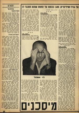 העולם הזה - גליון 1369 - 4 בדצמבר 1963 - עמוד 19 | ער גודד המיליונרים, והגן בכנסת ער ההוזה שהוא התנגד דו המדינה.״ גם מאוחר יותר הביע ספיר דעה שלילית לגבי הדברים שקרו באשדוד. בביקורו האחרון בעיר, לפני כמה