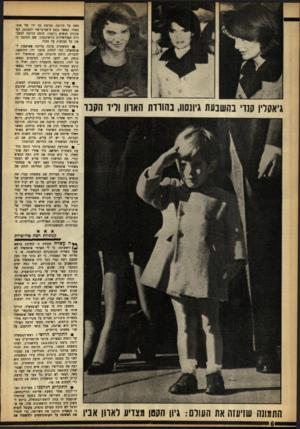 העולם הזה - גליון 1369 - 4 בדצמבר 1963 - עמוד 6 | ג׳אקלין קנוי בהשבעת ג׳ונסוו, בהווות האוון ודיו הקנו צאה על הרובה טביעת כף ידו של אוס־זזאלד. כאשר נכנם ה־אף־בי־איי לתמונה, לפי פקודת הנשיא ג׳ונסון, הוסס הרובה