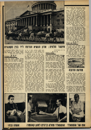 העולם הזה - גליון 1369 - 4 בדצמבר 1963 - עמוד 7 | המפלגה הקומוניסטית לפני הבחירות, מתוך תקזזה שזה יבטיח רוב לנאצים. ואן־דר־לובה היה צעיר הולנדי מופרע, בעל עבר קומוניסטי. כמה ימים לפני ה־עריפה שמעו אותי מתפאר