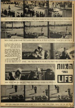 העולם הזה - גליון 1369 - 4 בדצמבר 1963 - עמוד 8 | ו. בביב הפינה הגגרליה פגפיע הח־ילה שגבגר נול אגפנגענשפאל) גאגזריג פכגנית הנשיא רפיה, הפנגפף ל2ן הל הירידגהי. .2שניה לפוי הרגנו הגורלי: הפכוויה כבר הלפה נול פוי