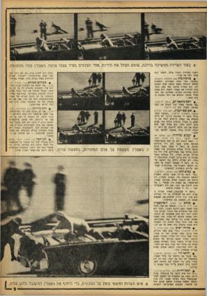 העולם הזה - גליון 1369 - 4 בדצמבר 1963 - עמוד 9 | לדעתי רובי עצמו רצח את קנדי … כי בעניין הכושים הוכיח קנדי שהוא מוכן ללכת רחוק. … ,רמת;אביב: ״קנדי נרצח על־ידי אנשי טכסט.
