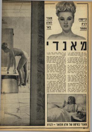 העולם הזה - גליון 1370 - 11 בדצמבר 1963 - עמוד 12   מאנדי למלון פאו בין שאר כשרונותיהם הרבים, יש לאנגלים כשרון אחד גדול: הם יודעים לקבור פרשות בלתי־נעימות. בצורה אלגנטית, הגונה — וסופית. תיאר זאת אחד הפרשנים